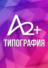 Типография  А2+, фото №7